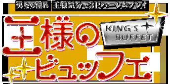王様気分で3Pハーレムプレイ「王様のBuffet」